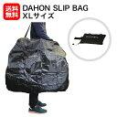 【輪行バッグ】【送料無料】DAHON SLIP BAG XL...