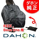 【土日もあす楽】DAHON SLIP BAG mini