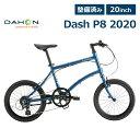 【10%OFF】【送料無料】DAHON ダホン Dash P...