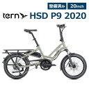 【予約販売】【店頭受取のみ】折りたたみ自転車 Tern HSD P9 ターン エイチエスディー 送料無料 2020年モデル 20インチ 9段変速 オーソライズドディーラー ラック フェンダー付き