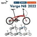 【予約販売】【10%OFF】Tern ターン 折りたたみ自転車 Verge N8 ヴァージュ 202