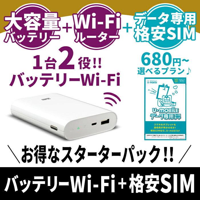 【土日もあす楽】simフリー ルーター ZMI MF855【送料無料】モバイルバッテリー スターターパック 7800mAh WiFi wifiルーター ポケットwifi データ通信専用SIM セット 日本正規品 格安SIMカード 【simfフリー】 docomo 4G 3G wi-fi ルータ MVNO sim (ポケモンgo) tjc