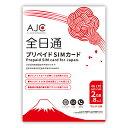 【送料無料】【土日もあす楽】プリペイドSIMカード 全日通 AJC 日本国内用 データ専用 2GB 8日間 docomo回線 4G LTE/3G【有効期限2019年8月31日】