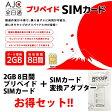 【全日通 sim変換アダプター セット】【SIMカード】日本国内用 2GB 8日間 データ専用 プリペイド SIMカード ドコモ回線 3G/4G LTE prepaid Data Sim card japan シムカード 設定期限2016年10月31日 nano AJC