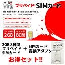 【土日もあす楽】【全日通】 【SIM変換アダプター セット】【SIMカード】日本国内用 2GB 8日間 データ専用 プリペイド SIMカード ドコモ回線 3G/4G LTE prepaid Data Sim card japan シムカード 設定期限2017年2月28日 nano AJC 送料無料