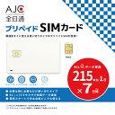 【土日もあす楽】【全日通】【SIMカード】日本国内用 7日間 215MB/1日 データ専用 プリペイド SIMカード ドコモ回線 3G/4G LTE prepaid Data Sim card japan シムカード 設定期限2017年1月13日 nano AJC プリペイド SIMカード プリペイド SIMカード 【送料無料】 docomo