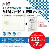 【土日もあす楽】【全日通】【SIM変換アダプター セット】【SIMカード】日本国内用 7日間 215MB/1日 データ専用 プリペイド SIMカード ドコモ回線 4G LTE/3G prepaid Data Sim card japan シムカード 有効期限2017年7月31日 nano AJC 送料無料 docomo 1.5Gb