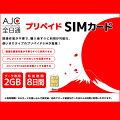 【土日もあす楽】【全日通】【SIMカード】日本国内用 2GB 8日間 データ専用 プリペイド SIMカード ...