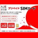 【土日もあす楽】【全日通】【SIMカード】日本国内用 2GB 8日間 データ専用 プリペイド SIMカード ドコモ回線 4G LTE/3G prepaid Da...