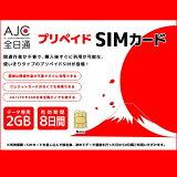 【土日もあす楽】【全日通】【SIMカード】日本国内用 2GB 8日間 データ専用 プリペイド SIMカード ドコモ回線 4G LTE/3G prepaid Data Sim card japan シムカード 設定期限2017年4月30日 nano AJC プリペイド SIMカード 送料無料 プリペイド SIMカード docomo sim