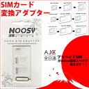 【SIMカードアダプター】ナノシム マイクロシム 標準シム nano sim micro sim アダプター プリペイド SIMカード アダプター sim アダプタ【全日通】(即日発送)【ヤマトDM便】