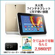 タブレット SIMフリー ルータ LTE使い放題 SIM セットで 月2,980円 後日発送 4G LTE Docomo sim 使い放題 送料無料 u-mobile u-next 7インチ タブレット ユーモバイル Huawei mediapad youth2 S7-721W ZTE MF98