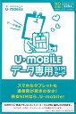 SIMカード(事務手数料)【Uモバイル】 【送料無料】【simフリー】 U-mobile データSIMカード (カード後日発送) 4G LTE Docomo sim 使い放題も 680円から選べるプラン多数 データ無制限も【iPhone・Android対応】【格安スマホ】