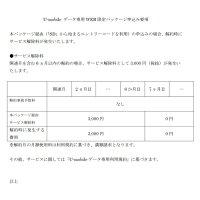 SIM������U-NEXTU-mobileLTE�ǡ�������SIM�ѥå��������680��(��ȴ)~SIM������(nano/micro/ɸ��)��SMS(����/�ʤ�)�����ǽ