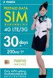 SIMカード プリペイド ナノSIM U-mobile SIM 30日間 200MB/日 SIMフリー U-mobile LTE 4G LTE Docomo sim 【送料無料】NTTドコモ データ通信専用 開始期限:2016年12月31日