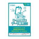 【土日もあす楽】SIMカード(事務手数料)【Uモバイル】 【送料無料】【simフリー】 U-mobile データSIMカード (カード後日発送) 4G LT..
