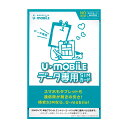 SIMカード(事務手数料)【Uモバイル】 【送料無料】【simフリー】 U-mobile データSIMカード (カード後日発送) 4G LTE Docomo sim 使..