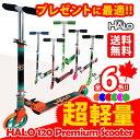 【土日もあす楽】【送料無料】【代引き手数料無料】キックボード HALO 120 Premium Sc