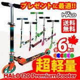 【土日もあす楽】キックボード HALO 120 Premium Scooter 【送料無料 / 代引き手数料無料】 キックスケーター 折りたたみ halo ハロプレゼント 子供用 キックスクーター 120ミリ キックボード 【キックボード】 (キックボード) 誕生日 子供 キッズ クリスマス