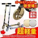 キックボード HALO 120 Chrome Edition 【送料無料 代引き手数料無料】キックスケーター キックボード ハロ 送料無料 halo キックボー...