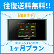 WiFi レンタル [ WiFi レンタル 30日間 ] 往復送料無料 【303ZT】 ソフトバンク 1ヶ月 プラン wifi 日本国内専用 wifi データ通信 Rental wifi router Japan 303zt softbank 30day レンタル お得 wifi wi-fi ルーター Wi-Fi ポケット wifi pocket 【fy16REN07】