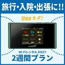 WiFi レンタル 14日間 日本国内専用 ルータ 305ZT LTE ワイモバイル 【インターネット データ通信 帰省】Rental wifi router ...