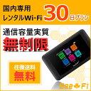 【レンタル wifi】【データ無制限】Bee-Fi(ビーファイ) 往復送料無料 ポケット WiFi ワイファイ ルーター 30日 1ヶ月 短期 日本国内専用 601HW LTE 高速回線 ソフトバンク 3日10GB japan 30days softbank rental【土日もあす楽】