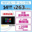 【レンタル】【無制限】【往復送料無料】【土日もあす楽】Bee-Fi(ビーファイ) ポケット WiFi ワイファイ ルーター 14日 2週間 短期プラン 日本国内専用 601HW LTE 高速回線 3日10GB