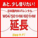 Bee-Fi延長【レンタル】【501HW 601HW W04レンタル wi-fi 延長申込 専用ページ wifi 】日本国内用