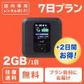 【土日もあす楽】レンタル wifi ポケット 7日 1週間 ワイファイ ルーター 1日 2GB 短期 国内 往復送...