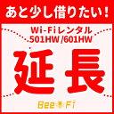 Bee-Fi延長【レンタル】【501HW 601HW レンタル wi-fi 延長申込 専用ページ wifi 】日本国内用