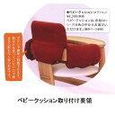 飛騨高山ベビークッションpredict chair(プレディクトチェア)用8色対応 受注生産送料無料(沖縄、北海道、離島は除く)