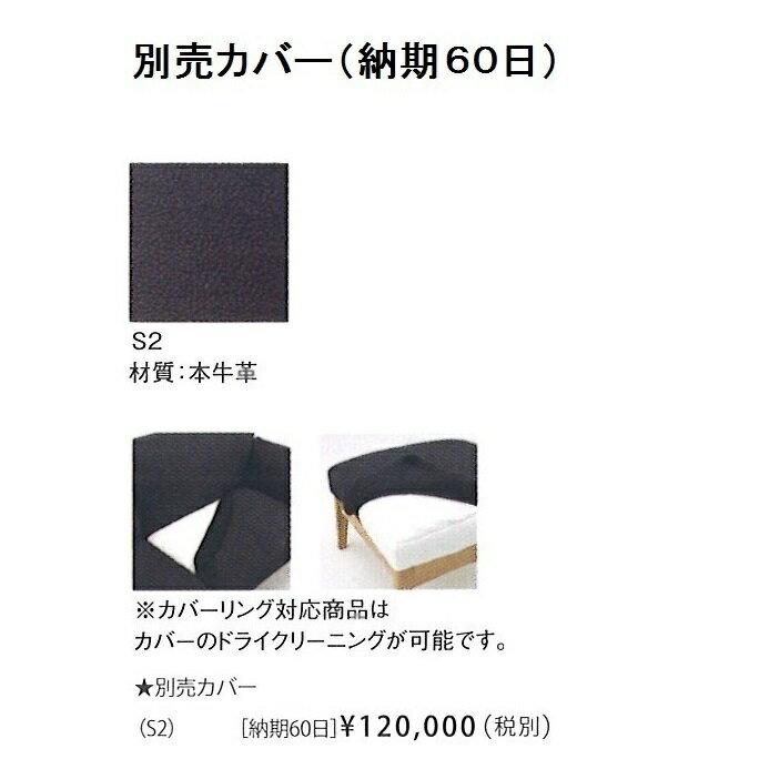 2Pソファ用カバーのみ BOSCO(ボスコ)LS52602A用色 本牛革 (S2)納期約60日人気商品なので、要在庫確認