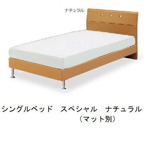 シングルベッド スペシャルフラットタイプ、材質:MDFシート貼り2色対応(ナチュラル色/ブラウン色)床板布張り、3サイズ有り(S/SD/D))マット別、要在庫確認 シンプルなデザインがお部屋にマッチします。お好みによって2色、3サイズから選べます。