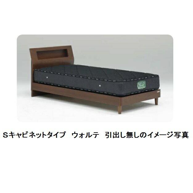 Granz(グランツ) Sキャビタイプ シングルベッド(引出無し) ウォルテ魅せるウォールナット引出し付もあります。マット別 流れるような美しい木目をもつウォールナット材がインテリアの雰囲気を高めます。
