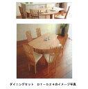 モリタインテリア製 国産品 ダイニングテーブルのみDT-524壷型160【R】 天板3色対応・脚3色対応【L】タイプもあります2タイプのサイズから選択(160/180)受注生産につき納期約30日送料無料(北海道・沖縄・離島は除く)