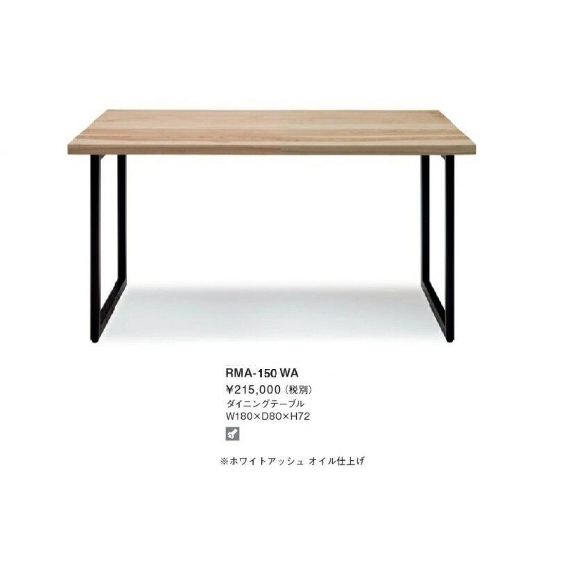 MKマエダ製高級ダイニングテーブル ラマRMA−150 ホワイトアッシュ材無垢オイル仕上げ(WA・BA)要在庫確認送料無料(玄関前まで)沖縄・北海道・離島は除く