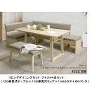 シギヤマ家具製 リビングダイニング4点セット ジャスト(伸長式) 120伸長式テーブル+120伸長式...