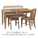 ダイニング4点セットN ガレットテーブル125NA+チェア×...