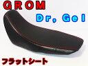 GROM 〜2015 Dr,Gel フラットシート