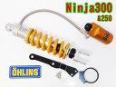 Ninja300 Ninja250 オーリンズ リアショック 伸圧ダンパー調整付