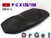 PCX125/PCX150 新型2014〜  Dr.GEL カスタムシート