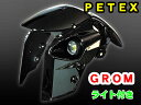 GROM PETEX製 ライト付フロントフェンダー 黒