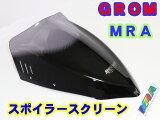 GROM MRAスクリーン スポイラー スモーク