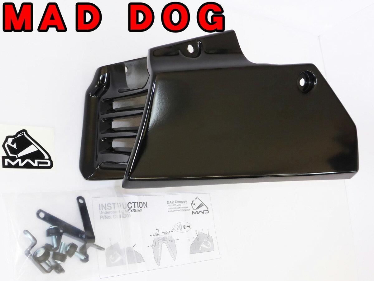 GROM MAD DOG アンダーカウル ブラック