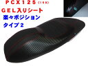PCX125 PCX150  Dr.Gel カスタムシート タイプ2
