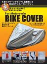 【あす楽対応】大人気バイクカバー!新機能で更に使い易く!!嬉しい即日発送&全国どこでも送料無料!!バイクカバー 4Lサイズ