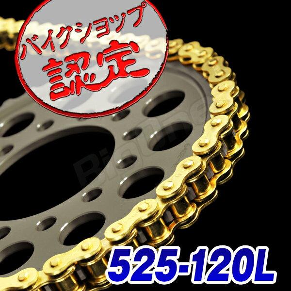 【チェーン】【525-120L】【ハードType...の商品画像