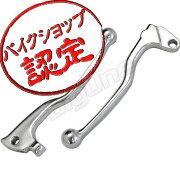 ブレーキレバー クラッチレバー セット[RZ50 TZ50 TZR50 TZM50R DT125R TW200 TW225 TT225 セロー225 ブロンコ トリッカー250 RZ350 XJ400 XS400]