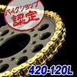 【ポイント10倍】【チェーン】【420-120L】ゴールドチェーン ハードType モンキー TZM50R YB-1 エイプ カブ KX60 KX65 リトルカブC50 CRM50 コレダ スポーツ50 DAX ゴリラ KSR-II KX80 JAZZ マグナ50 MBX50 モトラ NSR50 ソロ CR80R CRM80 NSR80 KX85 KLX110